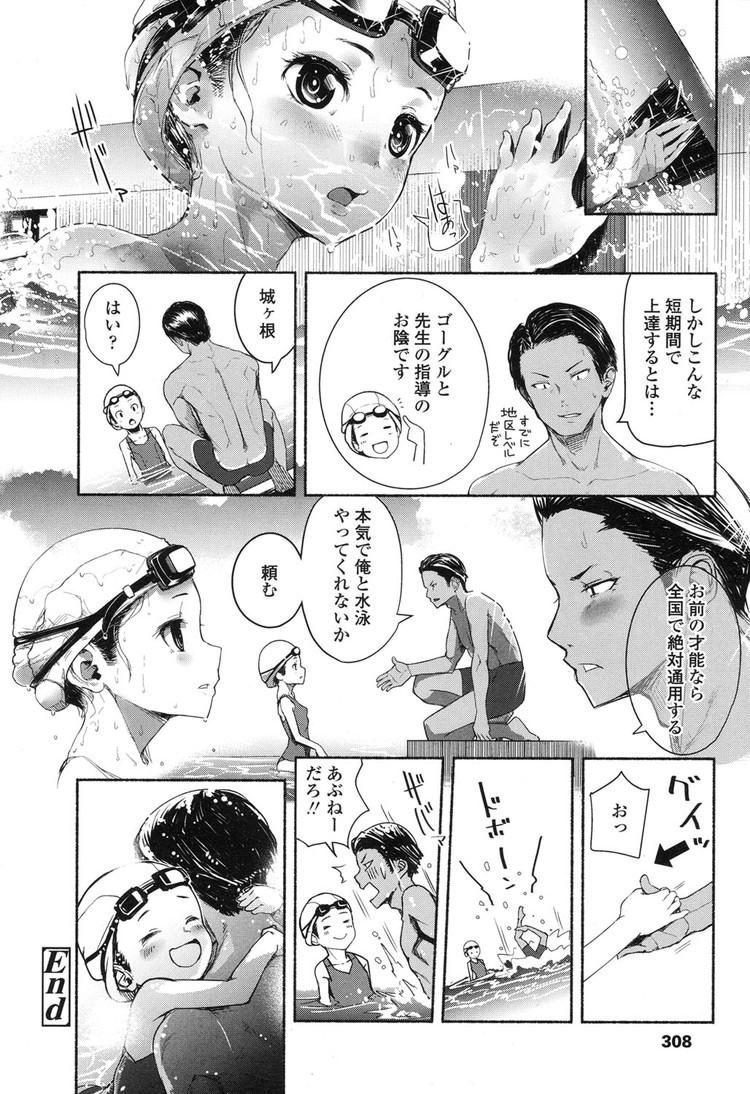 スク水抜き わレめエロ漫画 エロ同人誌情報館022