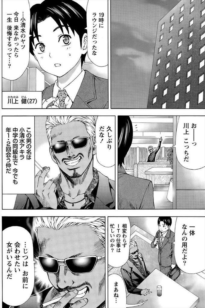 ヒトヅマ恋花火エロ漫画 エロ同人誌情報館002