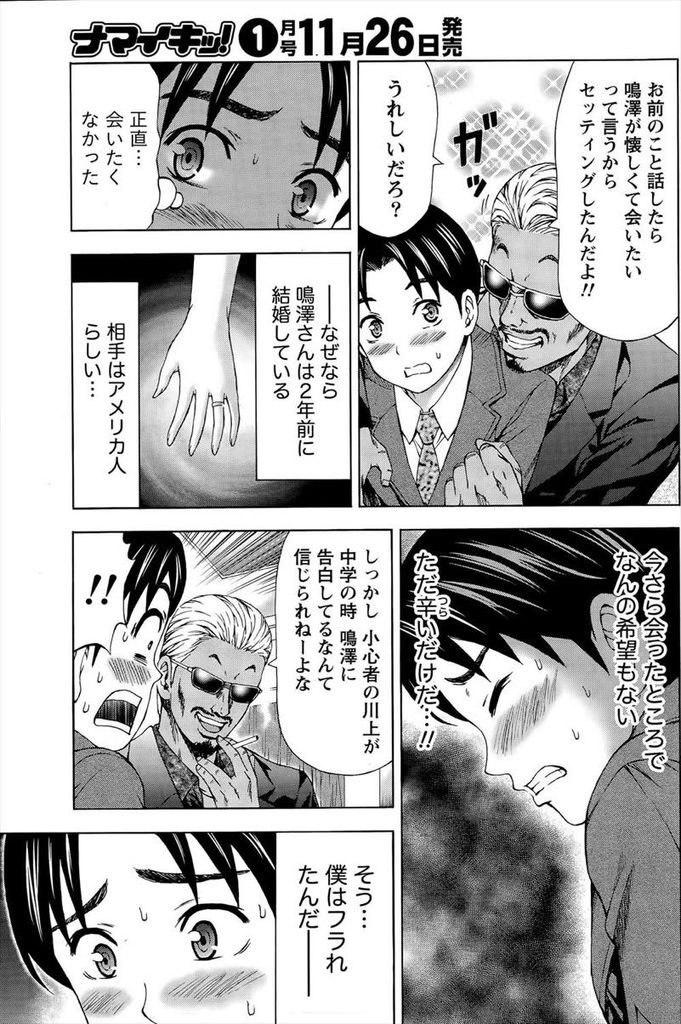 ヒトヅマ恋花火エロ漫画 エロ同人誌情報館005