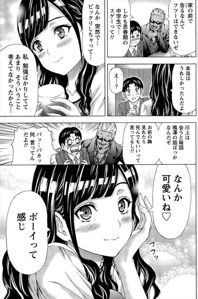 ヒトヅマ恋花火エロ漫画 エロ同人誌情報館007