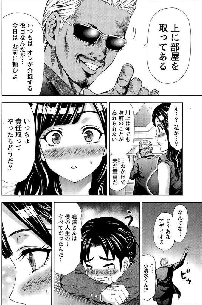ヒトヅマ恋花火エロ漫画 エロ同人誌情報館010