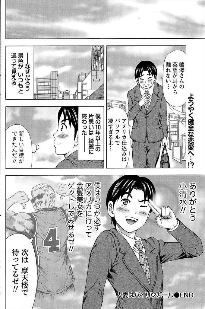 ヒトヅマ恋花火エロ漫画 エロ同人誌情報館020