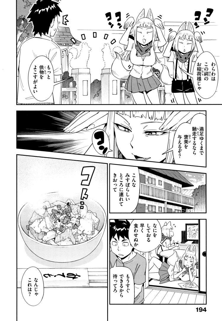 狐の嫁入りエロ漫画 エロ同人誌情報館004