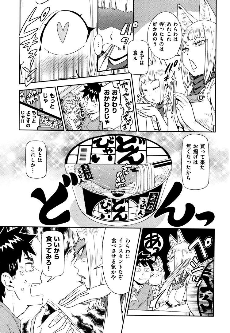 狐の嫁入りエロ漫画 エロ同人誌情報館005