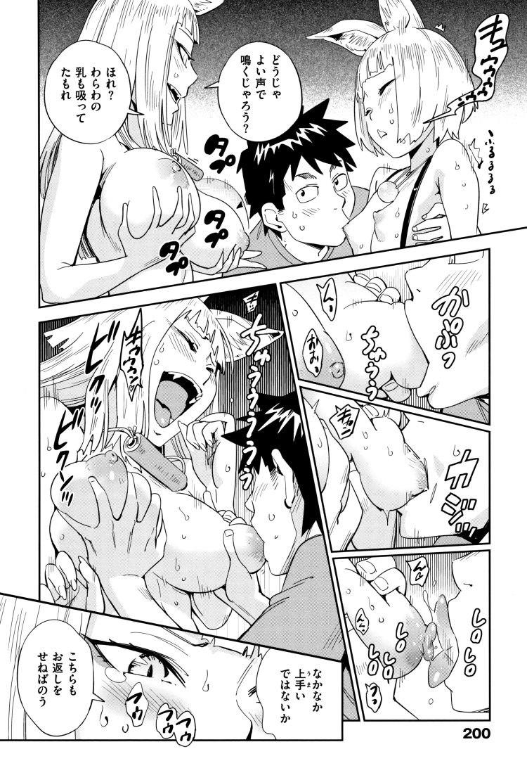 狐の嫁入りエロ漫画 エロ同人誌情報館010