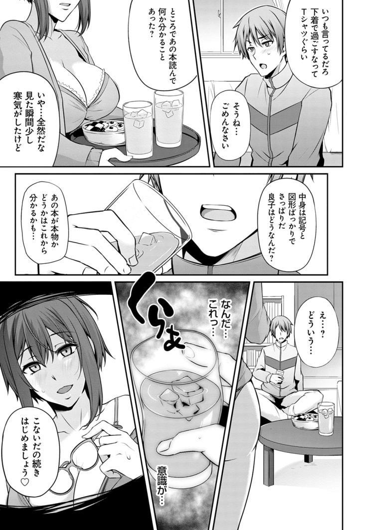 子作り 毎日 1日おきエロ漫画 エロ同人誌情報館011