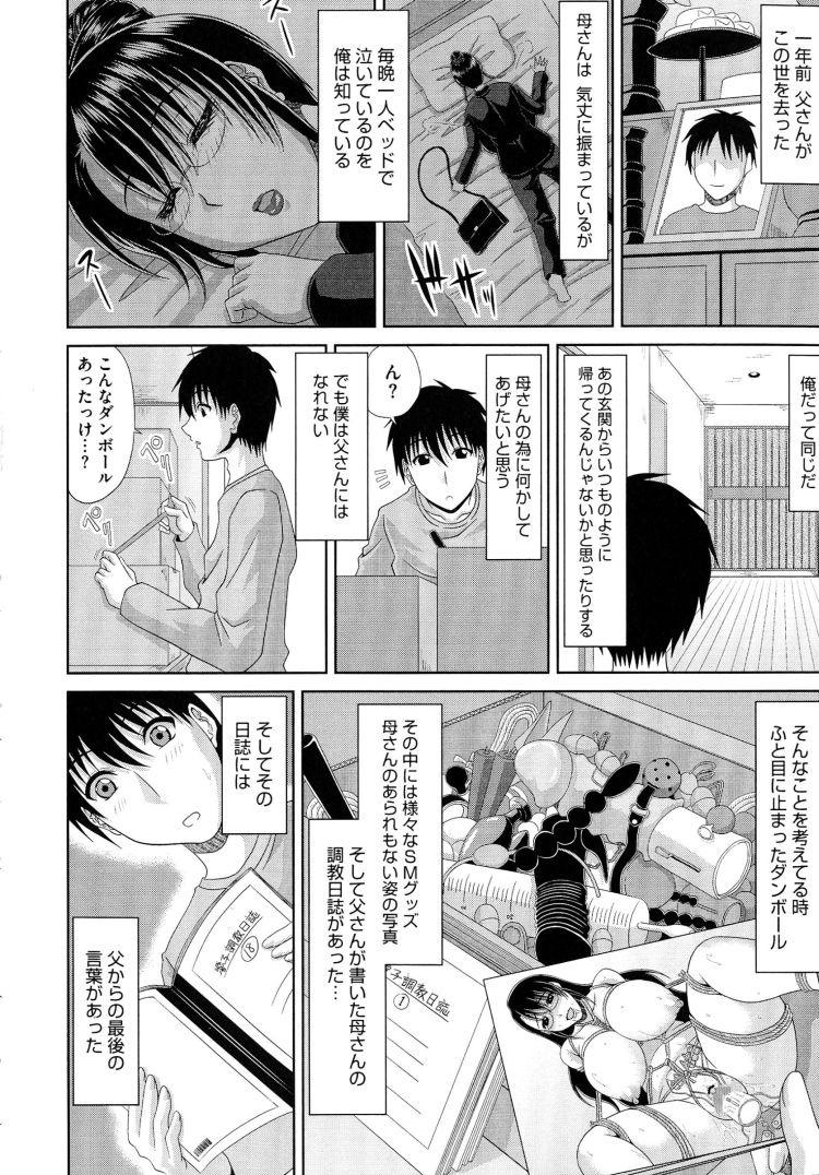アダルチグッズエロ漫画 エロ同人誌情報館002