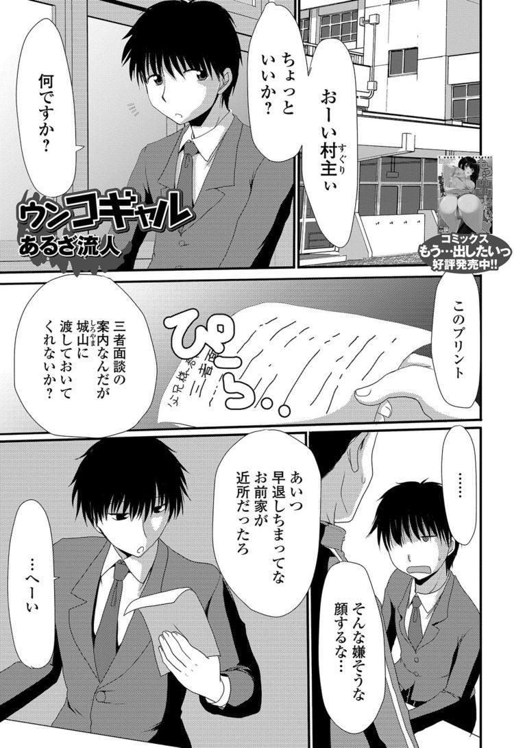 完調 やり方 自分エロ漫画 エロ同人誌情報館001