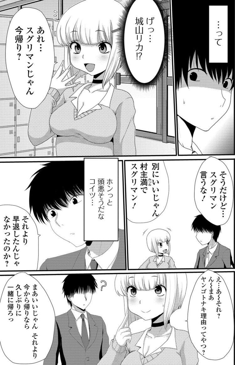 完調 やり方 自分エロ漫画 エロ同人誌情報館003