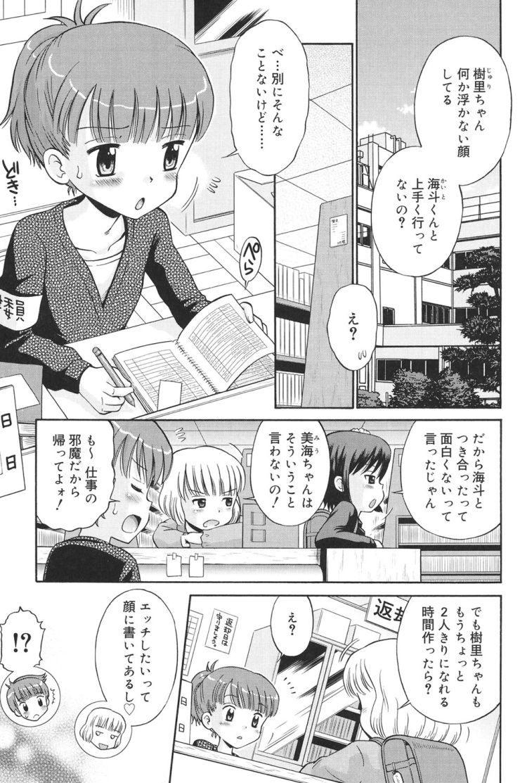マンずり 彼氏エロ漫画 エロ同人誌情報館001
