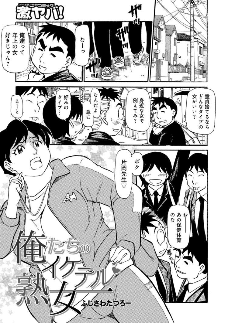 年上女性との体験エロ漫画 エロ同人誌情報館001