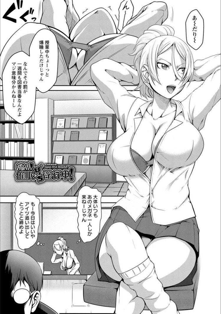 催眠術 かかる仕組みエロ漫画 エロ同人誌情報館001