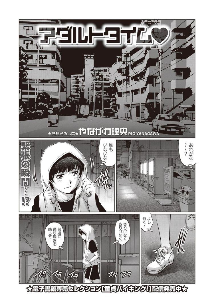 オトなのおもちゃ 種類エロ漫画 エロ同人誌情報館001