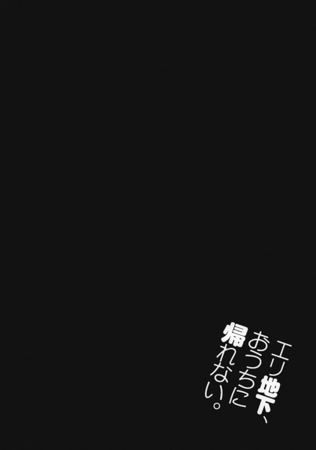 [ジンガイマキョウ]エリ地下、おうちに帰れない。 (ラブライブ!)002