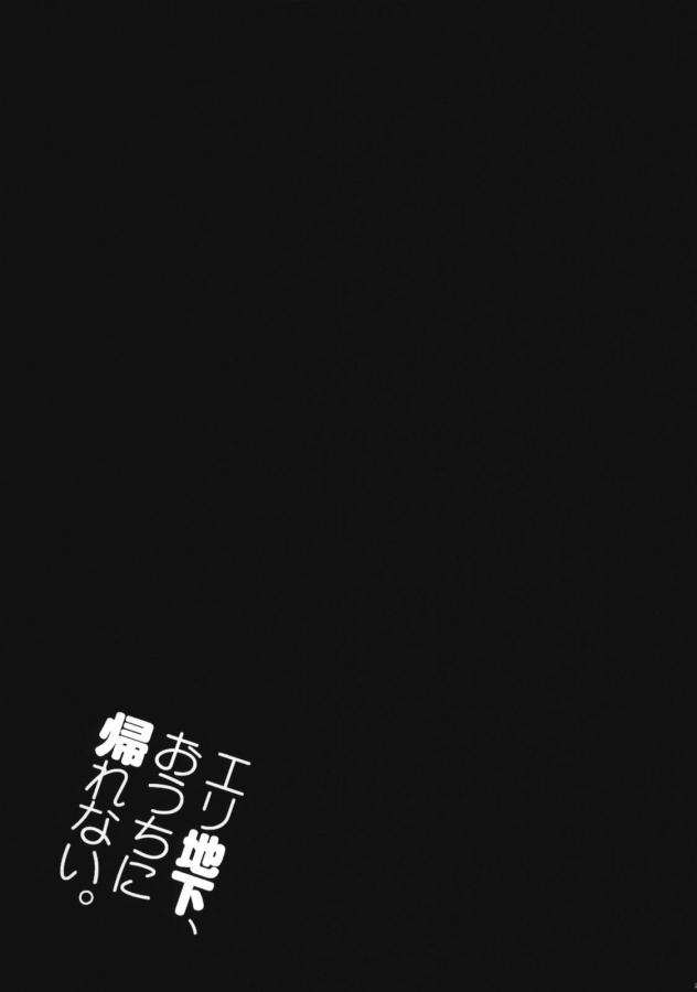 [ジンガイマキョウ]エリ地下、おうちに帰れない。 (ラブライブ!)025