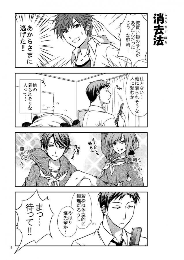 [VENOM]増刊成年佐倉さん (月刊少女野崎くん)004