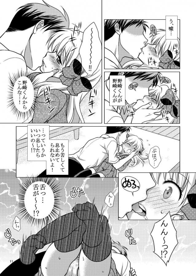 [VENOM]増刊成年佐倉さん (月刊少女野崎くん)010