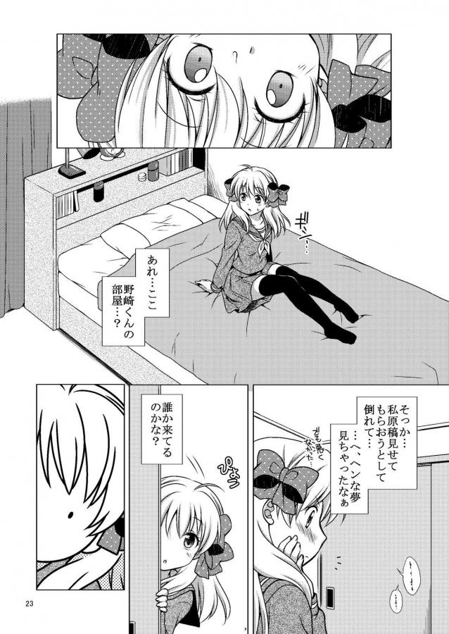 [VENOM]増刊成年佐倉さん (月刊少女野崎くん)022