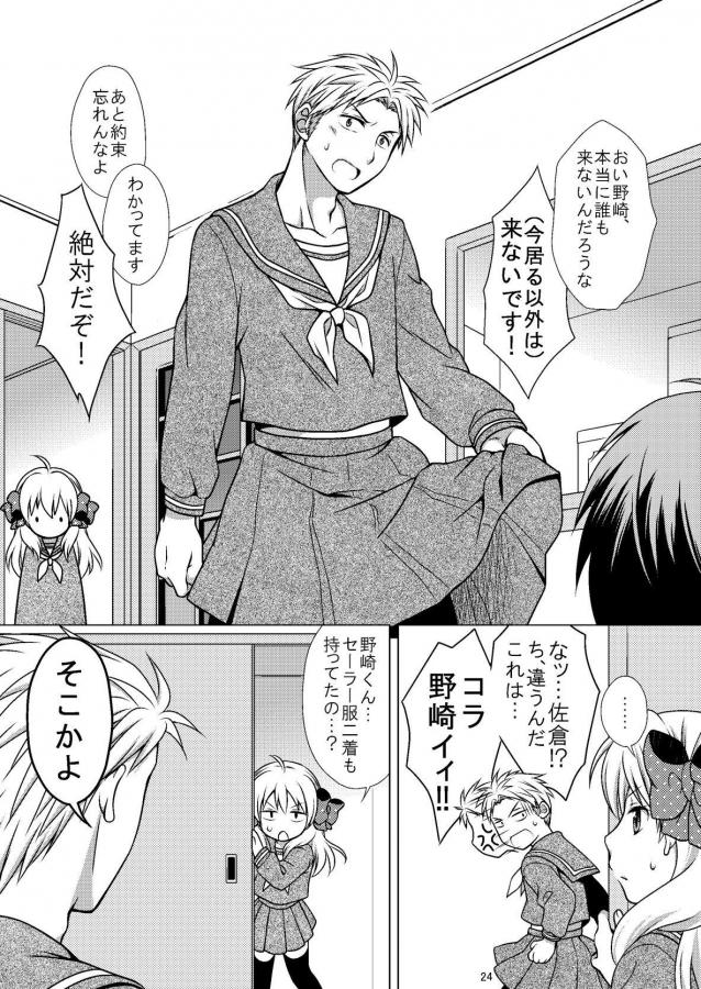 [VENOM]増刊成年佐倉さん (月刊少女野崎くん)023