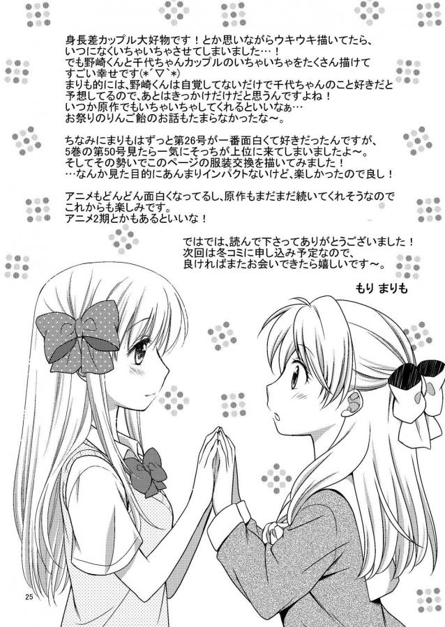 [VENOM]増刊成年佐倉さん (月刊少女野崎くん)024