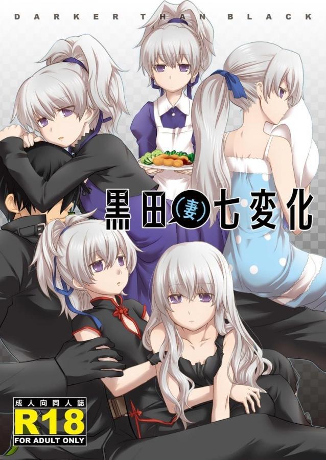 [AHM] 黒田(妻)七変化 (DARKER THAN BLACK)000