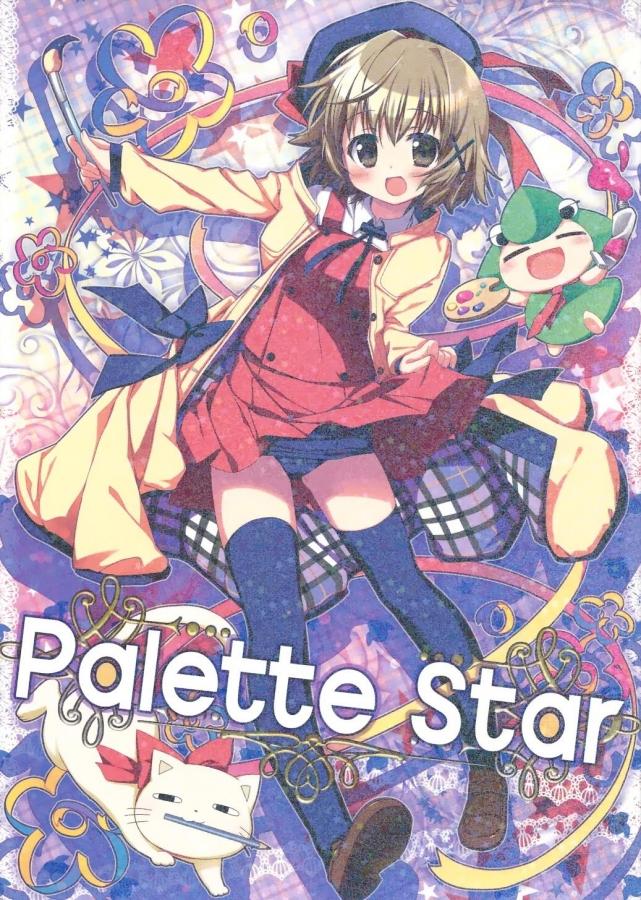 [すた~だすとくれいどる]Palette Star (ひだまりスケッチ)000