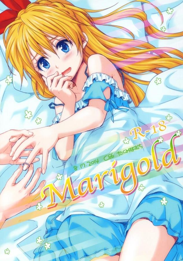 [たくみな無知]Marigold (食戟のソーマ・ニセコイ・ToLOVEる)000