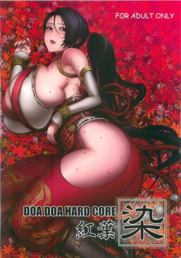 [まるまるアルマジロー]DOADOAHARDCORE 紅葉染 (デッド・オア・アライブ) 001