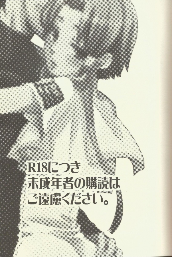[A-Anima]スキトキメキトキス (ARIA) 003