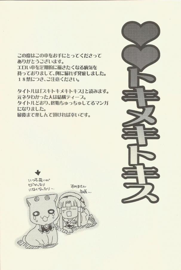 [A-Anima]スキトキメキトキス (ARIA) 004
