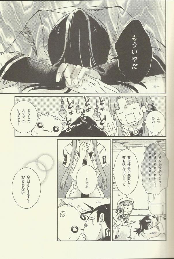 [A-Anima]スキトキメキトキス (ARIA) 005