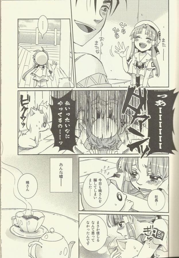 [A-Anima]スキトキメキトキス (ARIA) 009