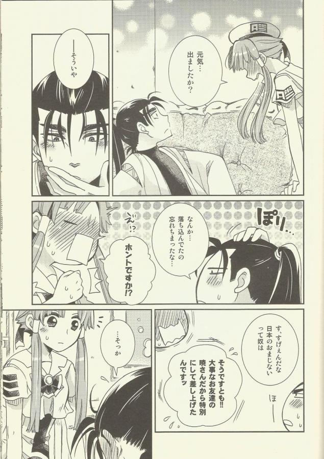 [A-Anima]スキトキメキトキス (ARIA) 015