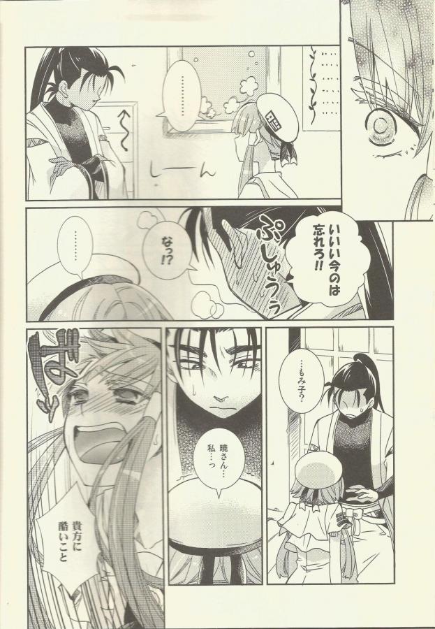 [A-Anima]スキトキメキトキス (ARIA) 020