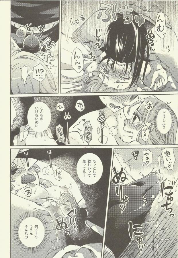 [A-Anima]スキトキメキトキス (ARIA) 026