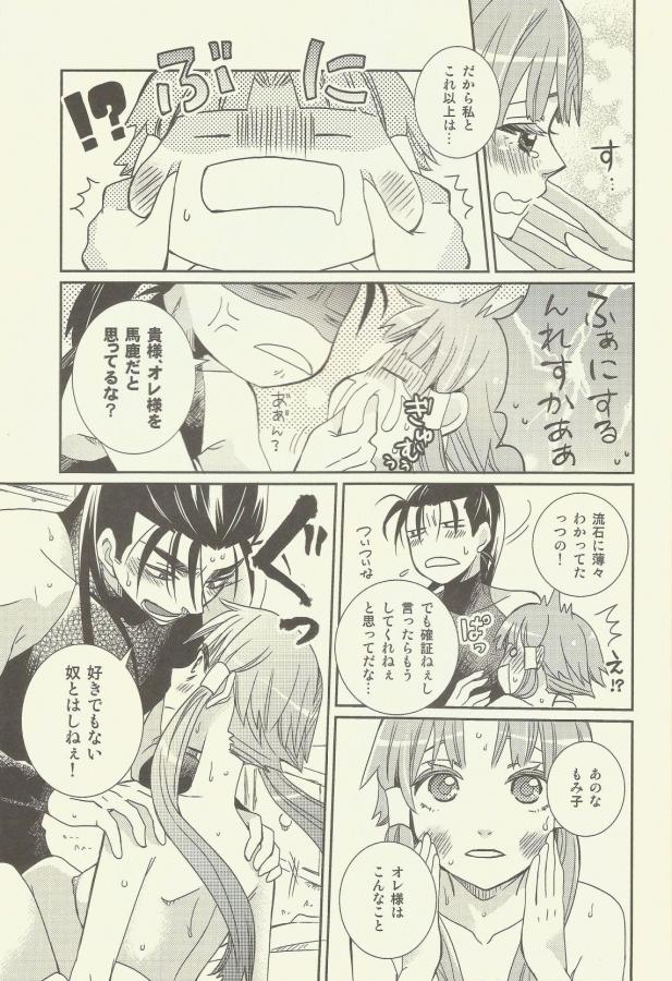 [A-Anima]スキトキメキトキス (ARIA) 029