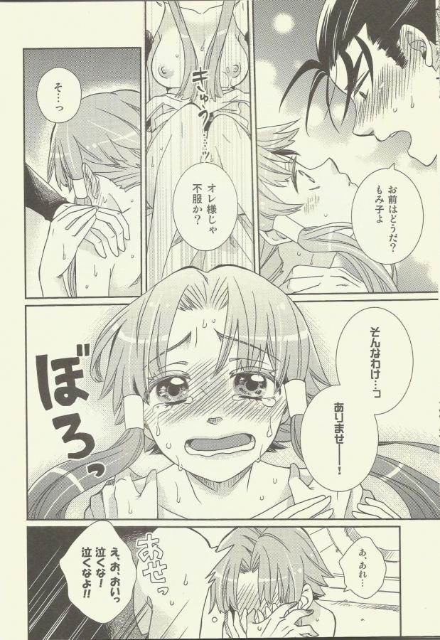 [A-Anima]スキトキメキトキス (ARIA) 030
