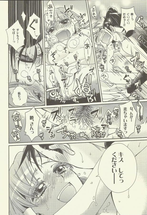[A-Anima]スキトキメキトキス (ARIA) 034