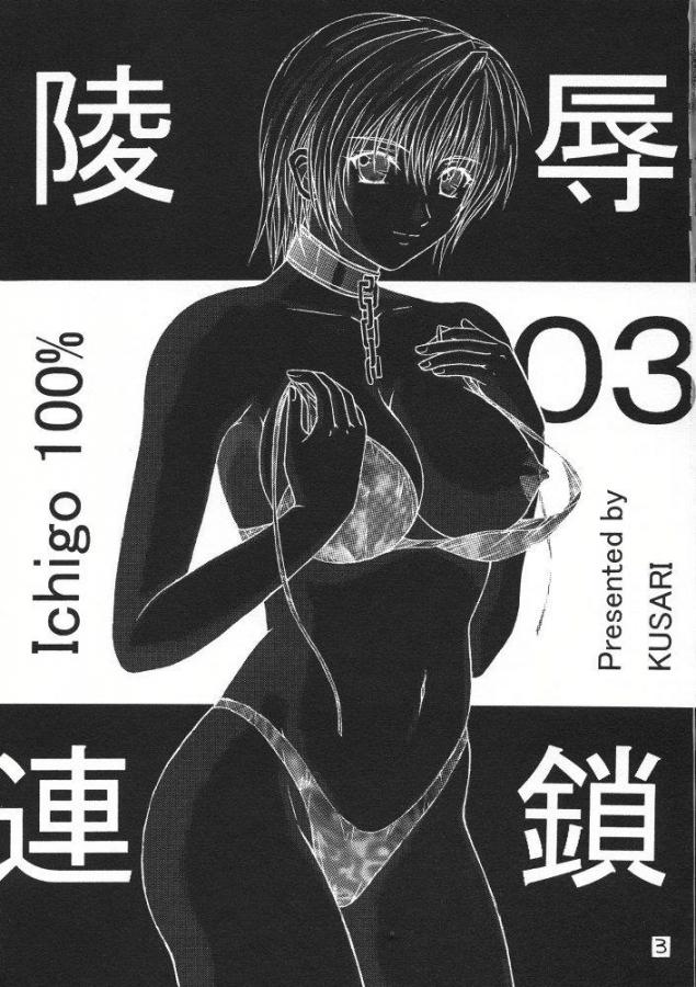 [KUSARI]陵辱連鎖 3 002