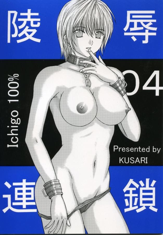 [KUSARI]陵辱連鎖 4 001