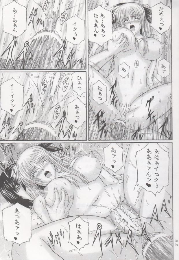 [KUSARI] 淫堕の罠 (魔法少女リリカルなのは) 028