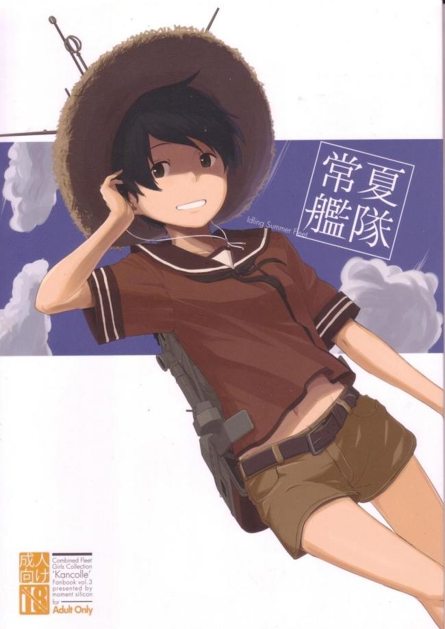 [木綿シリコン]常夏艦隊 (艦隊これくしょん~艦これ~) 01
