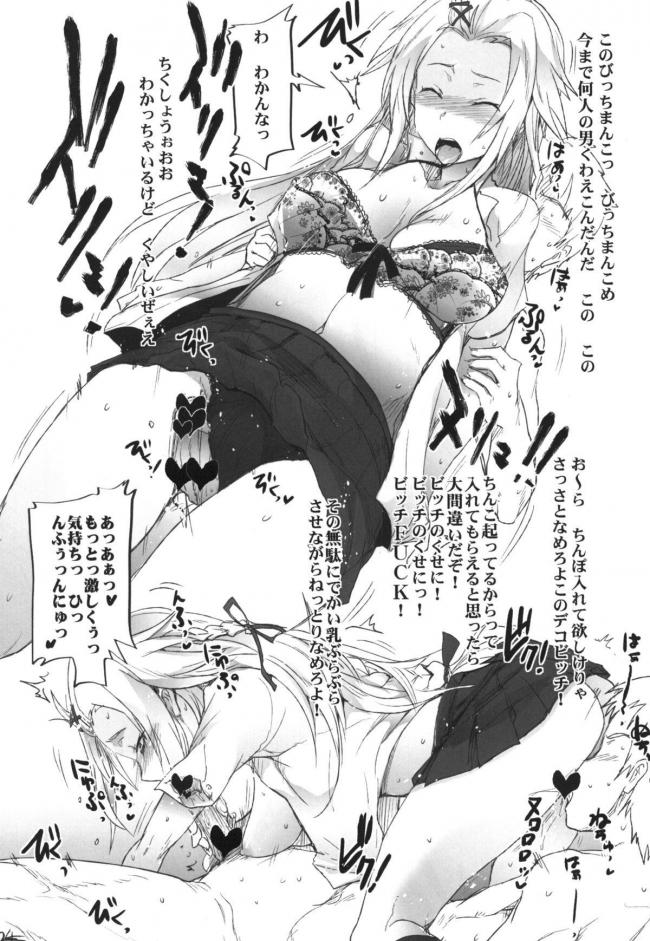 [RIBI堂 (陽方暁)] オオカミをかるもの (オオカミさんと七人の仲間たち) 00023