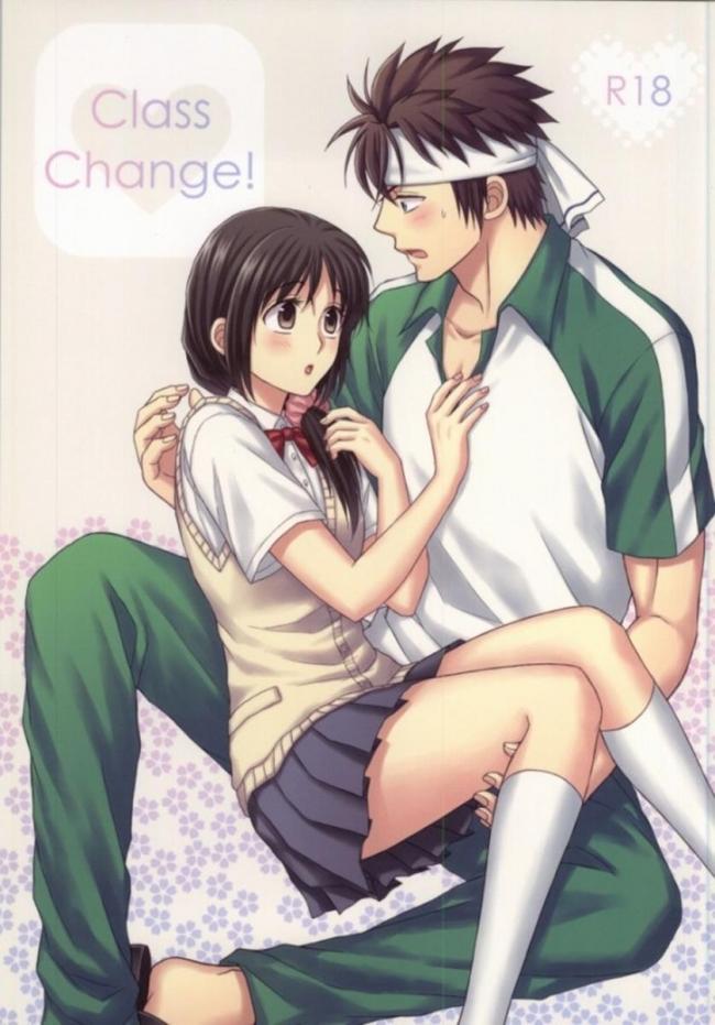 [Soda Rain] Class Change! (薄桜鬼) 001