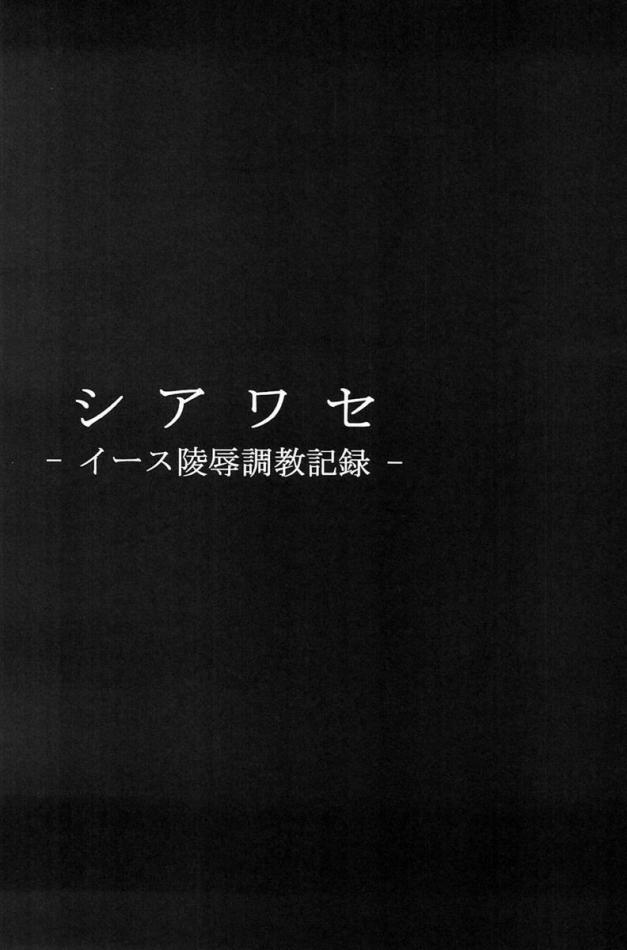 [大理石] シアワセ - イース陵辱調教記録 - (フレッシュプリキュア!) 006