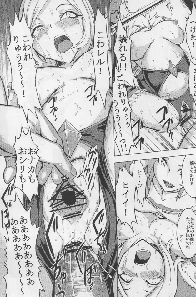 [大理石] シアワセ - イース陵辱調教記録 - (フレッシュプリキュア!) 022