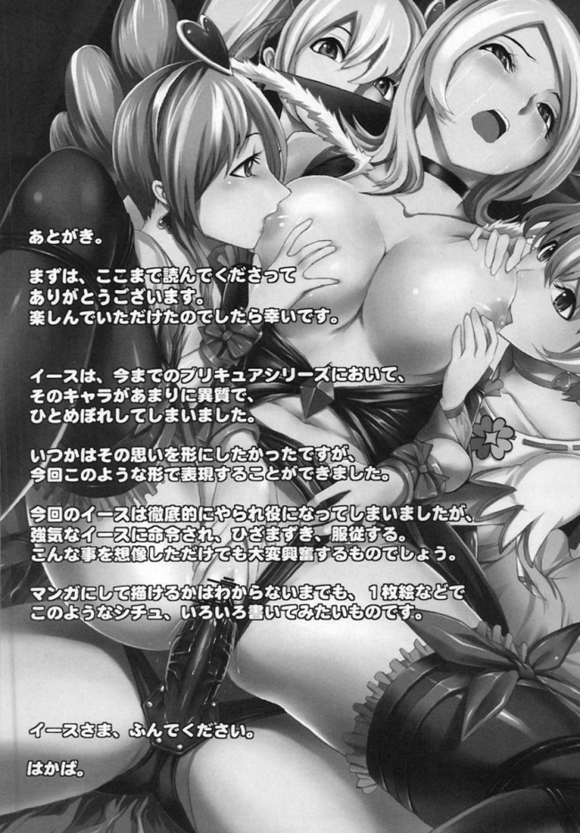 [大理石] シアワセ - イース陵辱調教記録 - (フレッシュプリキュア!) 032