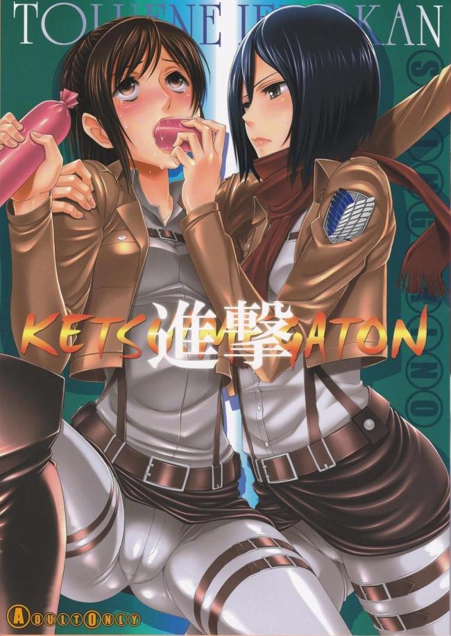 [トルエン一斗缶 (ピエールのらの)] KETSU! MEGATON 進撃 (進撃の巨人) pn001