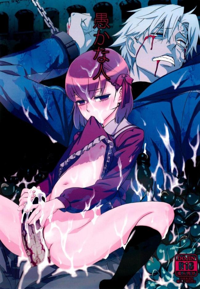 (C82) (同人誌) [いくじなしのフェティシスト] 愚かな人 (Fate/Zero)000