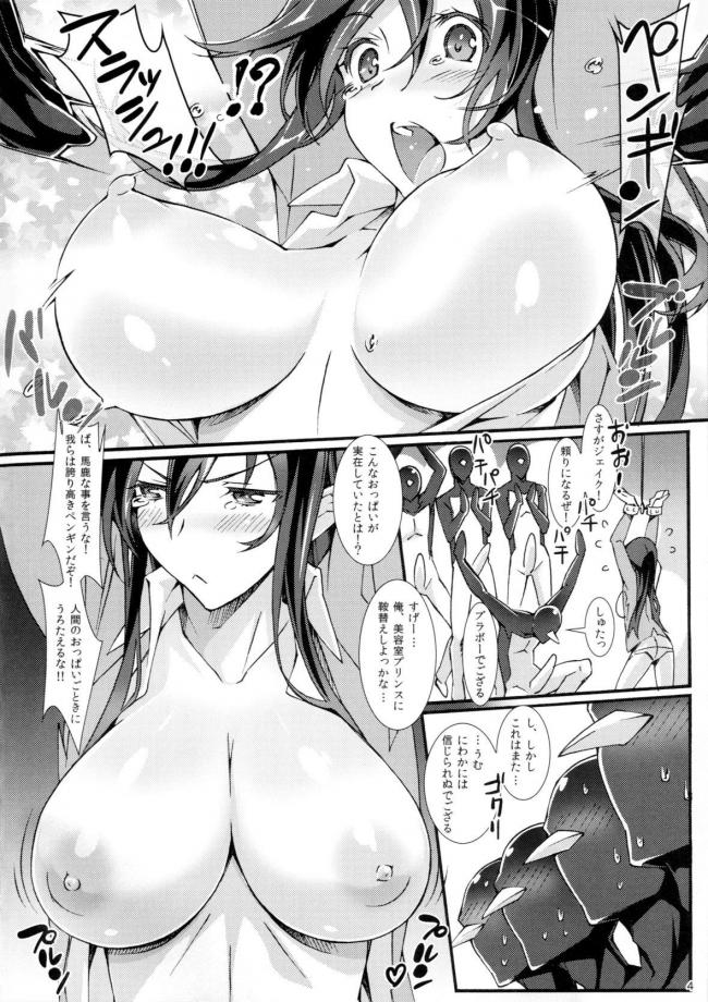 [pinvise]P-mating (健全ロボ ダイミダラー)002